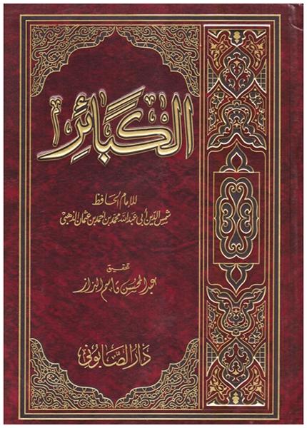 största synderna inom islam