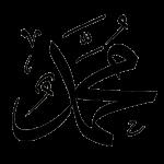 https://www.alquran.se/wp-content/Muhammad-150x150.png